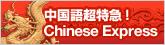 中国語超特急!! Chinese Express