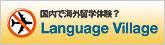 英語合宿 合宿制英会話学校ランゲッジ・ヴィレッジのバナー