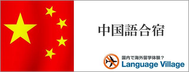 中国語合宿