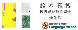 中国語学習ガイド
