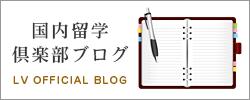 国内留学倶楽部ブログ