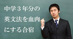 英文法合宿講座