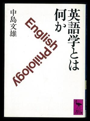 英語学とは何か