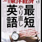 週刊 東洋経済 2019年6/8号 #216