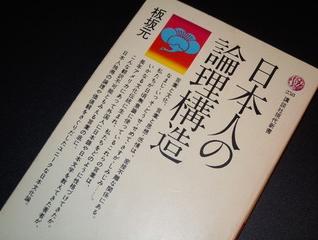 日本人の論理構造