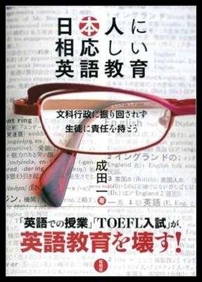 日本人に相応しい英語教育