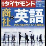 週刊ダイヤモンド 2016年12/10号 #157