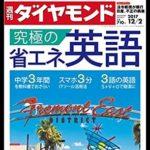 週刊ダイヤモンド 2017年 12/2 号 #218