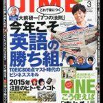 DIME 2015 3月号 #98