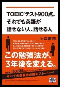 TOEIC900