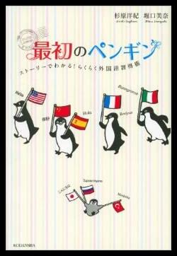 最初のペンギン