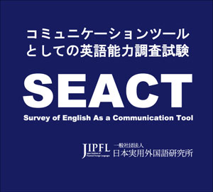 The Survey of English As a Communication Tool