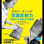 カラン・メソッド「英語反射力」を鍛える奇跡の学習法 #40