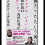 アップルジャパン前社長のポンコツ英語反省記 #23