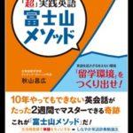 「超」実践英語 富士山メソッド #自著