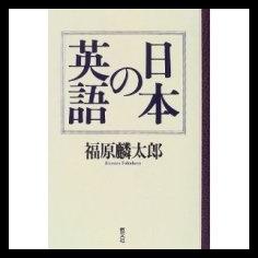 日本の英語