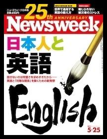 日本人と英語