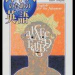 日本人のための英語 #88
