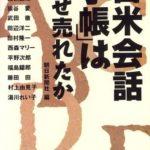 「日米会話手帳」はなぜ売れたか #94