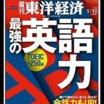 東洋経済 20151/10号 #96