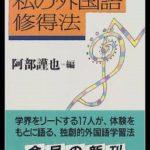 私の外国語修得法 #95