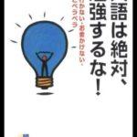 英語は絶対、勉強するな! #81