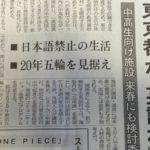 東京都と大阪府の「英語村」の意味合い