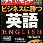 週刊ダイヤモンド 2014年8/23号 #128