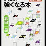 英語に強くなる本 #203