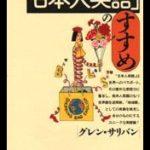「日本人英語」のすすめ #116