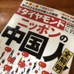 中国を誤解する日本人