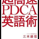 超高速PDCA英語術 #217