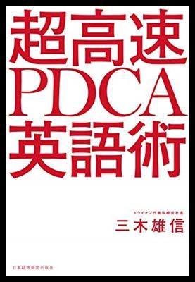 術 超 高速 pdca 英語