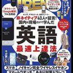 日経トレンディ 2020年4月号  #236