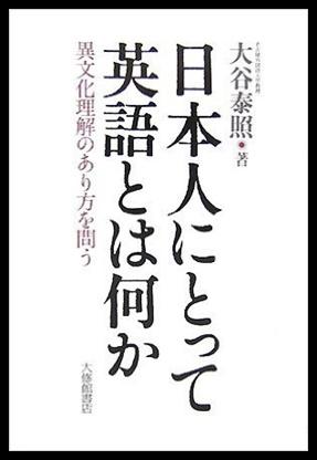日本人にとって英語とは何か
