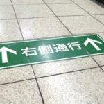 「人は右側」通行の謎
