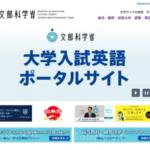 文科省英語民間試験のサイト開設
