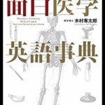面白医学英語事典 #242