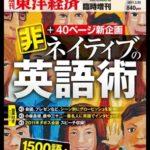週刊東洋経済2011年3月25日臨時増刊号 #221