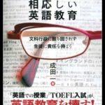 日本人に相応しい英語教育 #119