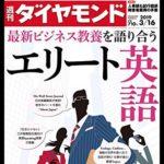 週刊ダイヤモンド 2019年3月16日号 #210