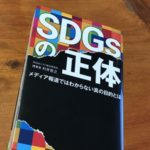 SDGsの正体