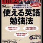 THE21 201502月号 #97