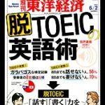 週刊東洋経済 2012 6/2号 #8