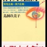 TOEFL・TOEICと日本人の英語力 #27
