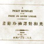 日本初の英和辞書