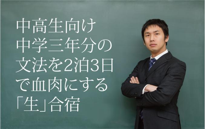 中高生向け文法