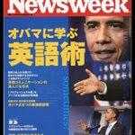 NEWSWEEK 2009年8月5日号 #220