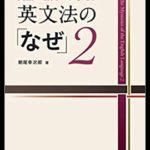 英語の歴史から考える英文法の「なぜ」2 #252
