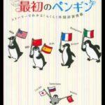 最初のペンギン #114